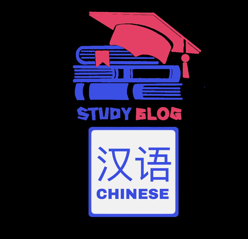 studyblog-chinese-selection-pic1